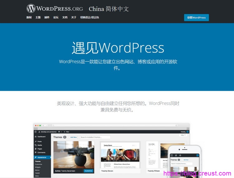 WordPress建站该选择WordPress.com还是WordPress.org